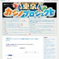 東京カジノプロジェクトまとめニュース