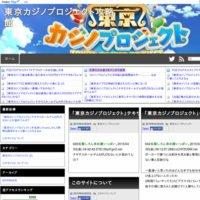 東京カジノプロジェクト攻略館