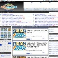 東京カジノプロジェクト攻略まとめブログ