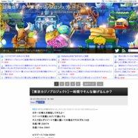 目指せV.I.P~東京カジノプロジェクト~