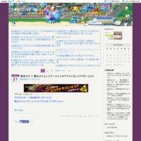 東京03:カジノプロジェクト